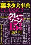 裏ネタ大事典CLASSICS