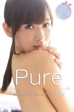 【S-cute】ピュア Suzu 清楚な美少女の不慣れなアソコ adult-電子書籍