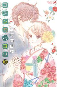 コミンカビヨリ(10) 【電子限定描きおろし特典つき】