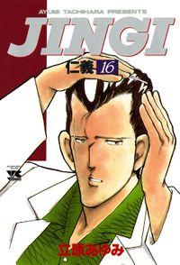 JINGI(仁義) 16