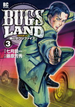 BUGS LAND(3)-電子書籍