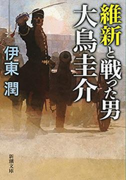 維新と戦った男 大鳥圭介(新潮文庫)-電子書籍