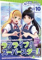 【電子版】電撃G's magazine 2021年10月号