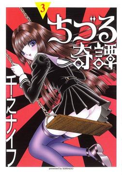 ちづる奇譚〈v.3〉-電子書籍