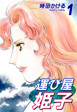 運び屋姫子(1)-電子書籍