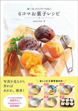 6コマお菓子レシピ - 思い立ったらすぐできる! --電子書籍