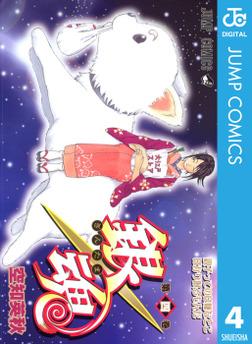 銀魂 モノクロ版 4-電子書籍