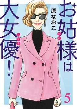 お姑様は大女優! 5-電子書籍