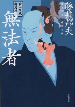 秋山久蔵御用控 無法者-電子書籍