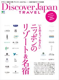 Discover Japan TRAVEL 2016年5月号「いま泊まっておきたいニッポンのリゾート&名宿」