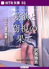 愛欲と窃視の果て―三十二歳不倫妻(NTR文庫01)