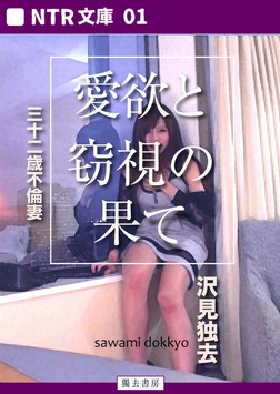 愛欲と窃視の果て―三十二歳不倫妻(NTR文庫01)-電子書籍