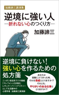 加藤諦三講演集 逆境に強い人―折れない心のつくり方-電子書籍
