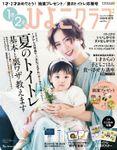 ひよこクラブ2020年6月号増刊 1才2才のひよこクラブ2020年夏秋号