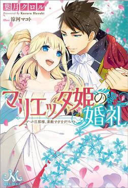 マリエッタ姫の婚礼~旦那様、素敵すぎます!~-電子書籍