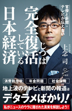 官僚と新聞・テレビが伝えないじつは完全復活している日本経済-電子書籍