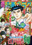 漫画ゴラク 2021年 5/28 号