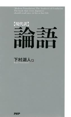[現代訳]論語-電子書籍
