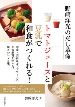 野崎洋光のだし革命 トマトジュースと豆乳で和食がつくれる!-電子書籍