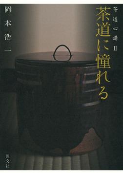 茶道心講2 茶道に憧れる-電子書籍