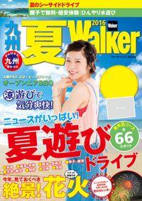 九州夏Walker2016