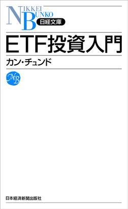 ETF投資入門-電子書籍