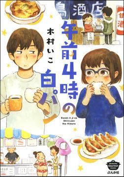 午前4時の白パン【描き下ろし漫画付】-電子書籍
