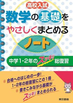高校入試 数学の基礎をやさしくまとめるノート 中学1・2年のスッキリ総復習-電子書籍