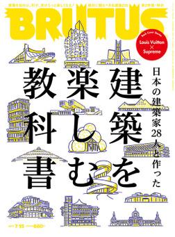 BRUTUS (ブルータス) 2017年 7月15日号 No.850 [建築を楽しむ教科書]-電子書籍
