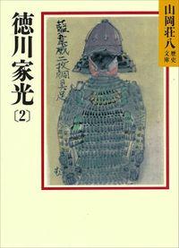 徳川家光(2) 泰平人脈の巻