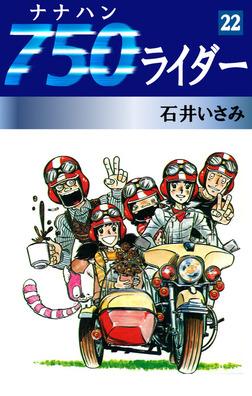 750ライダー(22)-電子書籍