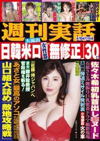 週刊実話 4月15日号