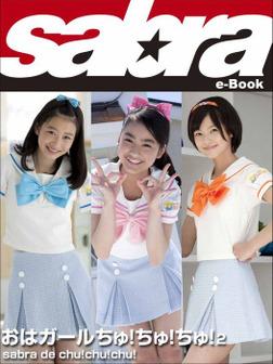 sabra de chu!chu!chu! おはガールちゅ!ちゅ!ちゅ!2 [sabra net e-Book]-電子書籍