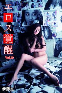 エロス覚醒 Vol.10 / 伊藤紅