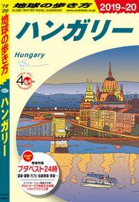 地球の歩き方_ハンガリー