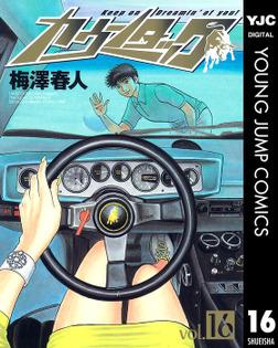 カウンタック 16-電子書籍
