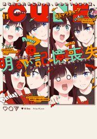 【電子版】月刊コミックキューン 2017年11月号