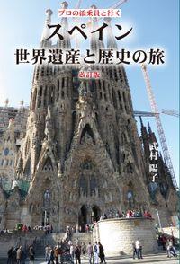 プロの添乗員と行く スペイン世界遺産と歴史の旅 改訂版
