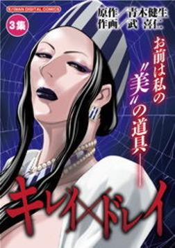 キレイ×ドレイ(3)-電子書籍