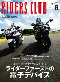 RIDERS CLUB 2021年8月号 No.568