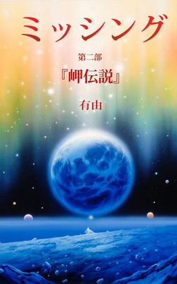 『ミッシング』 第二部 「岬伝説」-電子書籍