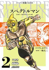 スペクトルマン 冒険王・週刊少年チャンピオン版 2