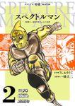 スペクトルマン 冒険王・週刊少年チャンピオン版(AKITA 特撮 SELECTION)
