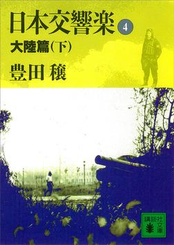 日本交響楽(4) 大陸篇(下)-電子書籍