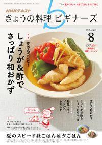 NHK きょうの料理 ビギナーズ 2018年8月号