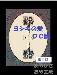DC版 禁断 ヨシキの愛 12 総合