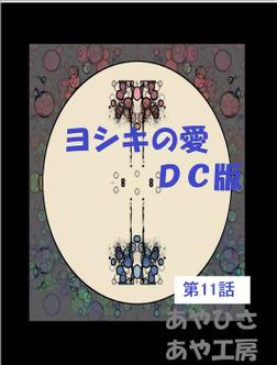 DC版 禁断 ヨシキの愛 12 総合-電子書籍