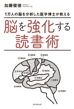 1万人の脳を分析した医学博士が教える 脳を強化する読書術-電子書籍