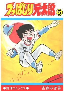 つっぱしり元太郎(5)-電子書籍