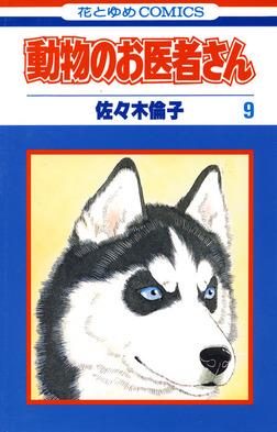 動物のお医者さん 9巻-電子書籍